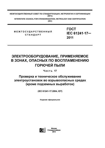ГОСТ IEC 61241-17-2011 Электрооборудование, применяемое в зонах, опасных по воспламенению горючей пыли. Часть 17. Проверка и техническое обслуживание электроустановок во взрывоопасных средах (кроме подземных выработок)