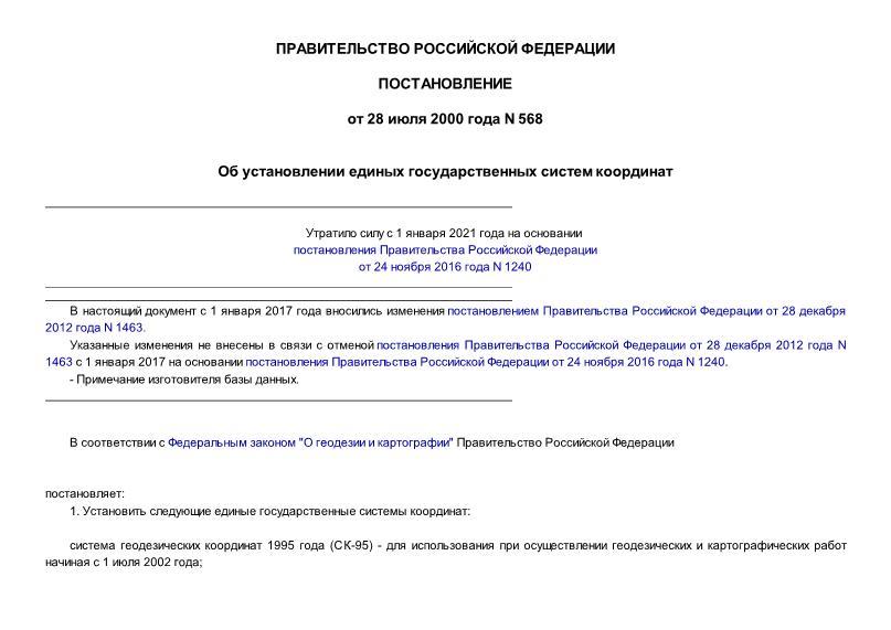 Постановление 568 Об установлении единых государственных систем координат