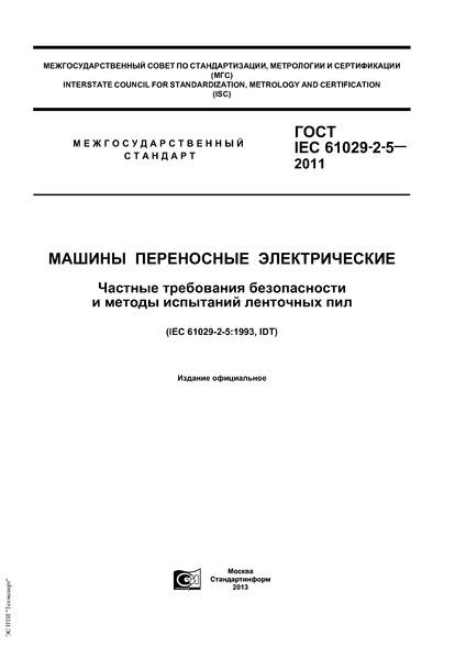 ГОСТ IEC 61029-2-5-2011 Машины переносные электрические. Частные требования безопасности и методы испытаний ленточных пил