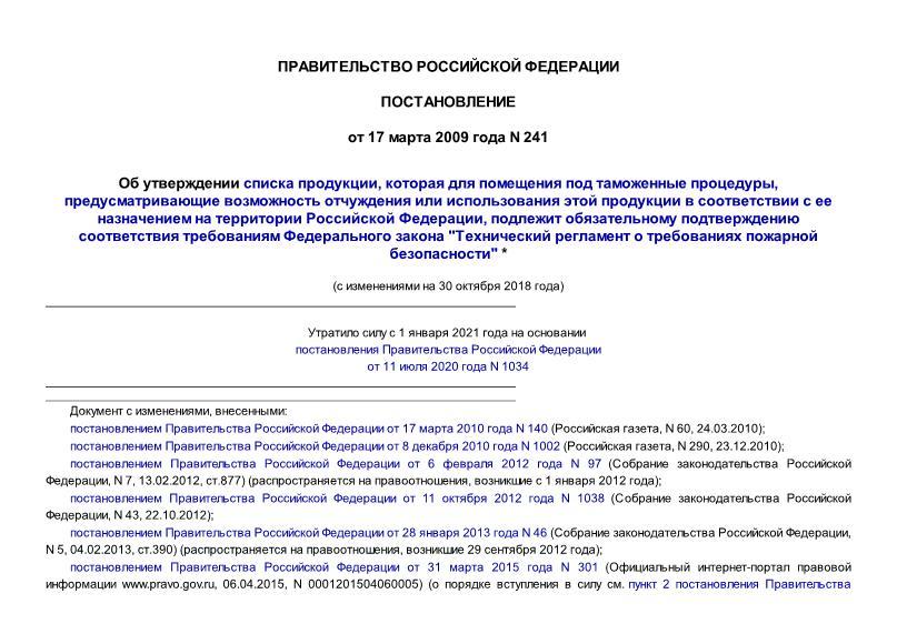 Постановление 241 Список продукции, которая для помещения под таможенные процедуры, предусматривающие возможность отчуждения или использования этой продукции в соответствии с ее назначением на территории Российской Федерации, подлежит обязательному подтверждению соответствия требованиям Федерального закона