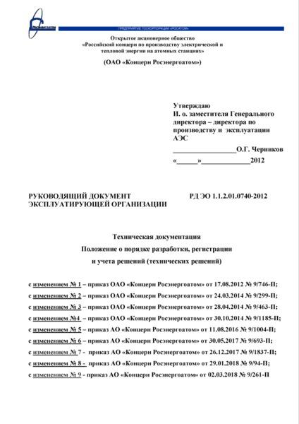 РД ЭО 1.1.2.01.0740-2012 Техническая документация. Положение о порядке разработки, регистрации и учета решений (технических решений)