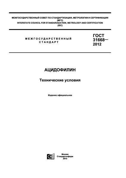 ГОСТ 31668-2012 Ацидофилин. Технические условия