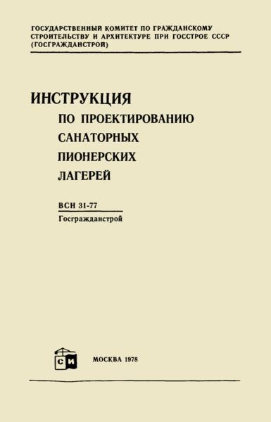 ВСН 31-77/Госгражданстрой Инструкция по проектированию санаторных пионерских лагерей