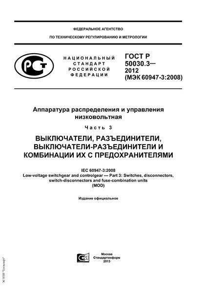 ГОСТ Р 50030.3-2012 Аппаратура распределения и управления низковольтная. Часть 3. Выключатели, разъединители, выключатели–разъединители и комбинации их с предохранителями