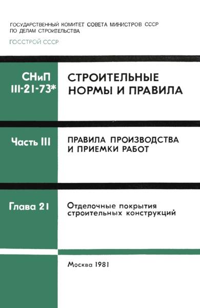 СНиП III-21-73* Отделочные покрытия строительных конструкций
