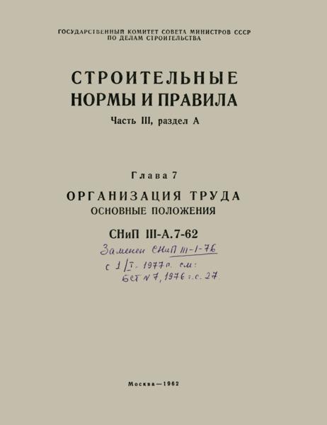 СНиП III-А.7-62 Организация труда. Основные положения