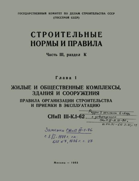 СНиП III-К.1-62 Жилые и общественные комплексы, здания и сооружения. Правила организации строительства и приемки в эксплуатацию