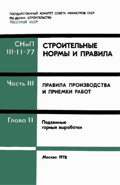 СНиП III-11-77 Подземные горные выработки