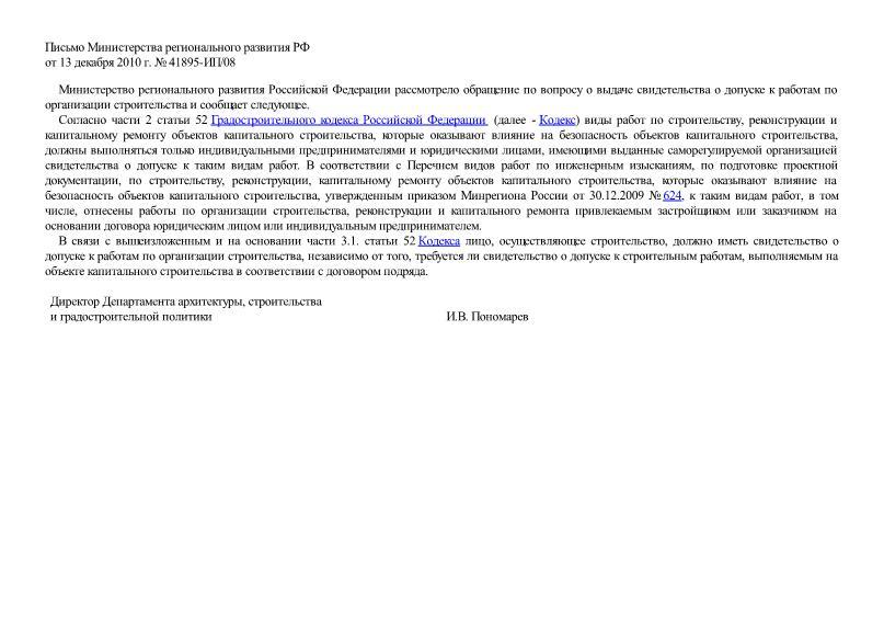 Письмо 41895-ИП/08 О выдаче свидетельства о допуске к работам по организации строительства
