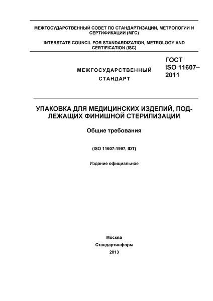 ГОСТ ISO 11607-2011 Упаковка для медицинских изделий, подлежащих финишной стерилизации. Общие требования