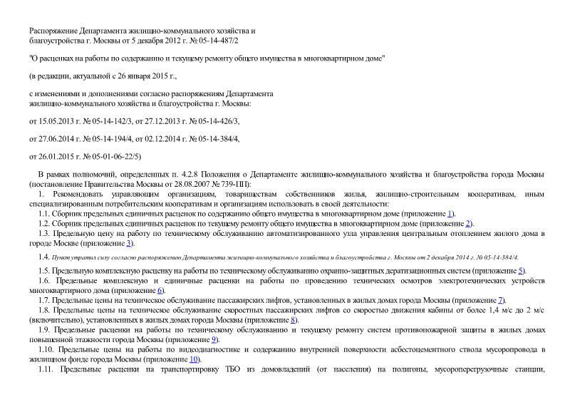 Распоряжение 05-14-487/2 О расценках на работы по содержанию и текущему ремонту общего имущества в многоквартирном доме