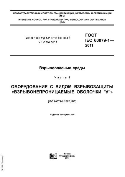 ГОСТ IEC 60079-1-2011 Взрывоопасные среды. Часть 1. Оборудование с видом взрывозащиты «взрывонепроницаемые оболочки