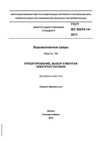 ГОСТ IEC 60079-14-2011 Взрывоопасные среды. Часть 14. Проектирование, выбор и монтаж электроустановок
