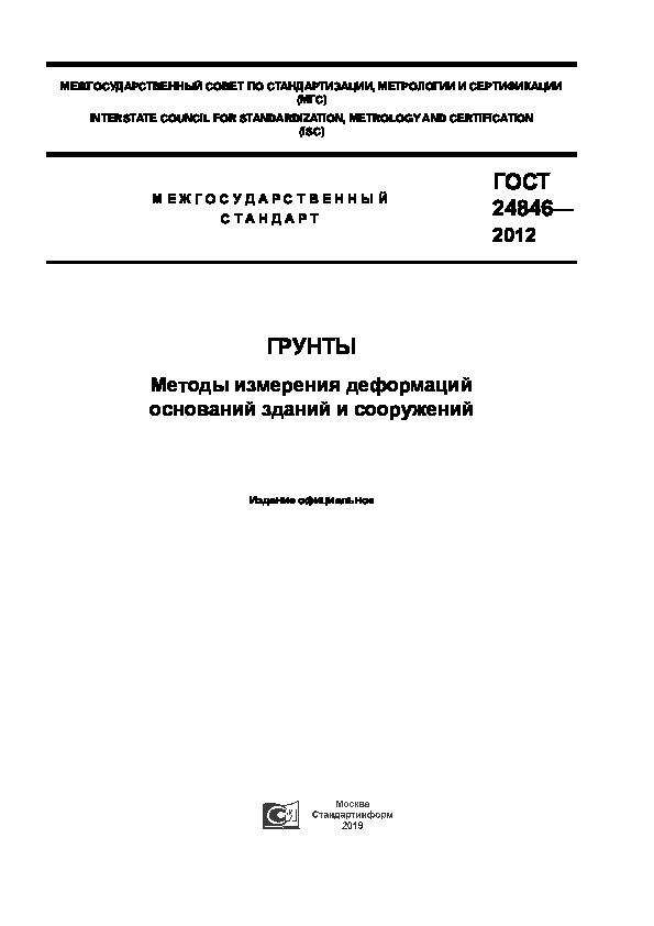 ГОСТ 24846-2012 Грунты. Методы измерения деформаций оснований зданий и сооружений