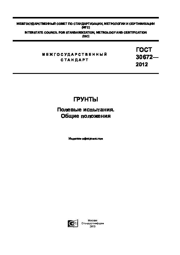 ГОСТ 30672-2012 Грунты. Полевые испытания. Общие положения