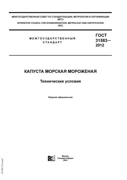 ГОСТ 31583-2012 Капуста морская мороженая. Технические условия