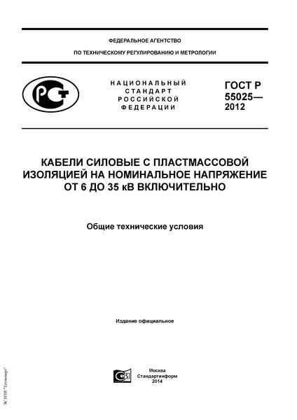 ГОСТ Р 55025-2012 Кабели силовые с пластмассовой изоляцией на номинальное напряжение от 6 до 35 кВ включительно. Общие технические условия