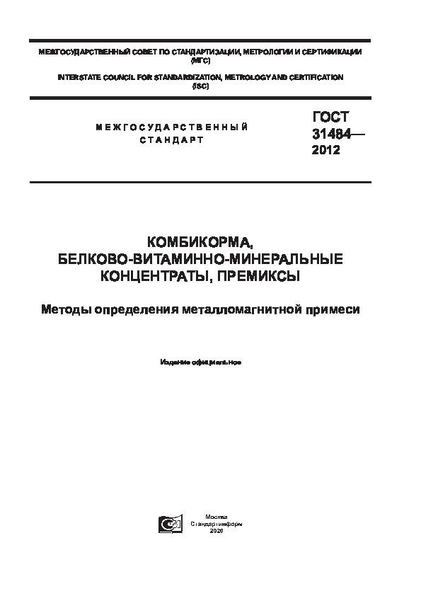 ГОСТ 31484-2012 Комбикорма, белково-витаминно-минеральные концентраты, премиксы. Методы определения металломагнитной примеси