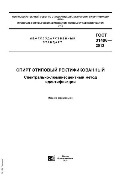 ГОСТ 31496-2012 Спирт этиловый ректификованный. Спектрально-люминесцентный метод идентификации