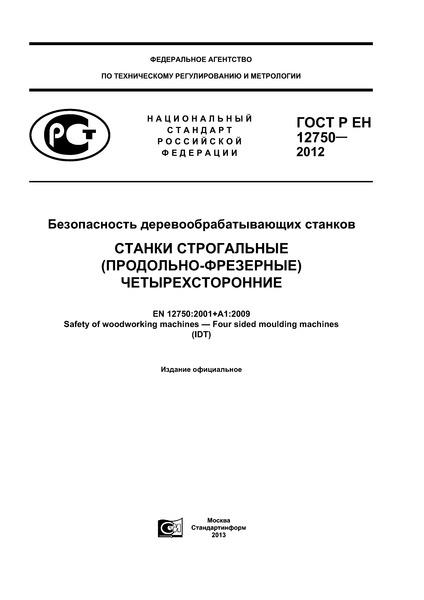 ГОСТ Р ЕН 12750-2012 Безопасность деревообрабатывающих станков. Станки строгальные (продольно-фрезерные) четырехсторонние