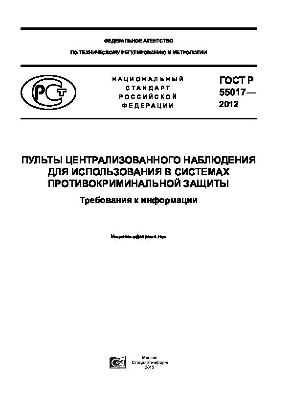 ГОСТ Р 55017-2012 Пульты централизованного наблюдения для использования в системах противокриминальной защиты. Требования к информации