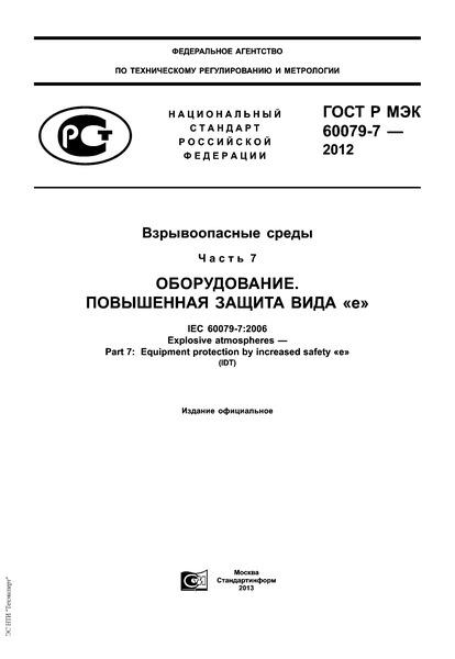 ГОСТ Р МЭК 60079-7-2012 Взрывоопасные среды. Часть 7. Оборудование. Повышенная защита вида «е»