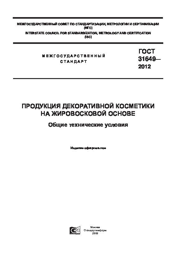 ГОСТ 31649-2012 Продукция декоративной косметики на жировосковой основе. Общие технические условия