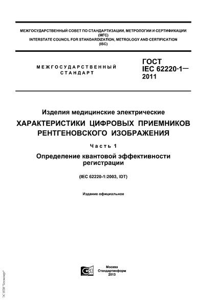 ГОСТ IEC 62220-1-2011 Изделия медицинские электрические. Характеристики цифровых приемников рентгеновского изображения. Часть 1. Определение квантовой эффективности регистрации