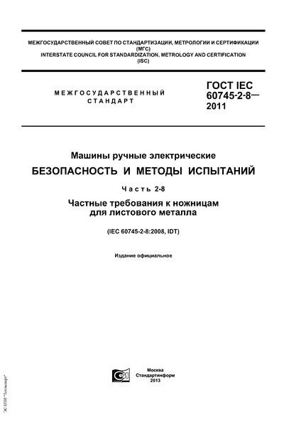 ГОСТ IEC 60745-2-8-2011 Машины ручные электрические. Безопасность и методы испытаний. Часть 2-8. Частные требования к ножницам для листового металла
