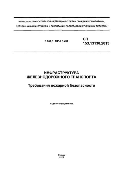 СП 153.13130.2013 Инфраструктура железнодорожного транспорта. Требования пожарной безопасности