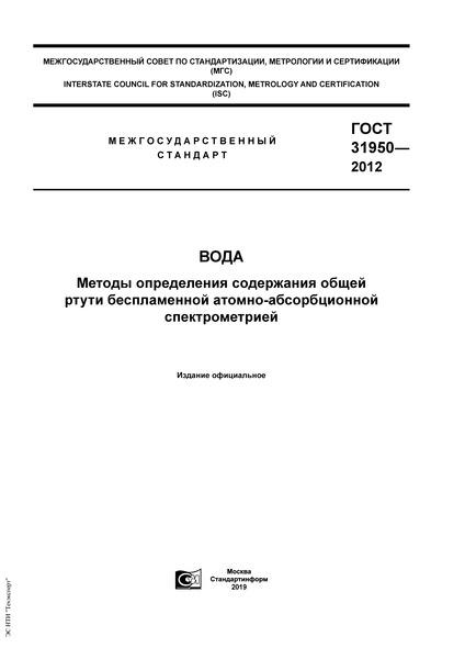 ГОСТ 31950-2012 Вода. Методы определения содержания общей ртути беспламенной атомно-абсорбционной спектрометрией