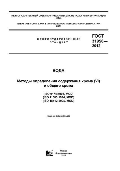 ГОСТ 31956-2012 Вода. Методы определения содержания хрома (VI) и общего хрома