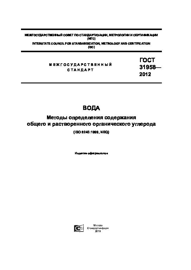 ГОСТ 31958-2012 Вода. Методы определения содержания общего и растворенного органического углерода