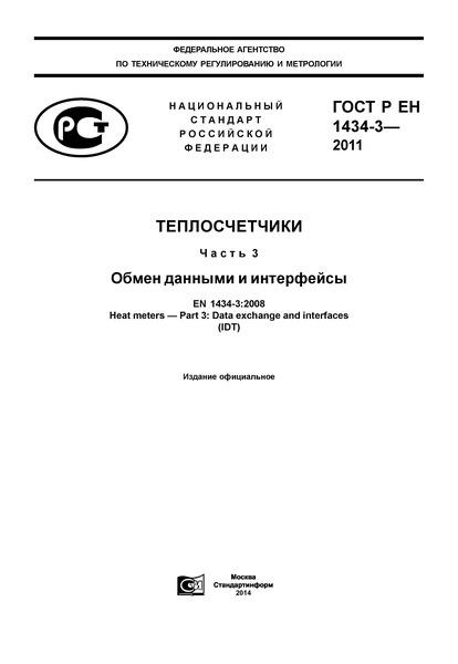 ГОСТ Р ЕН 1434-3-2011 Теплосчетчики. Часть 3. Обмен данными и интерфейсы