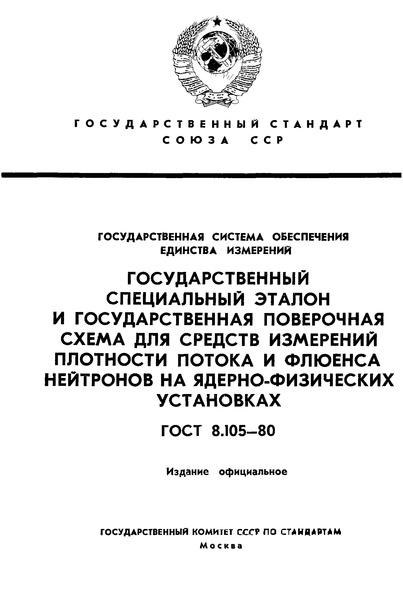 ГОСТ 8.105-80 Государственная система обеспечения единства измерений. Государственный специальный эталон и государственная поверочная схема для средств измерений плотности потока и флюенса нейтронов на ядерно-физических установках