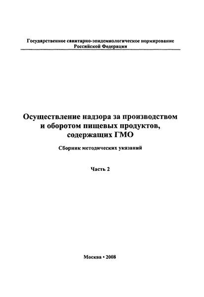 МУ 2.3.2.2306-07 Медико-биологическая оценка безопасности генно-инженерно-модифицированных организмов растительного происхождения