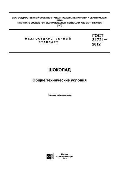 ГОСТ 31721-2012 Шоколад. Общие технические условия