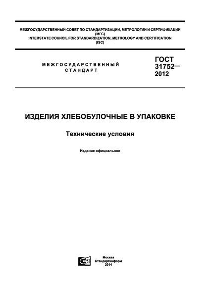 ГОСТ 31752-2012 Изделия хлебобулочные в упаковке. Технические условия