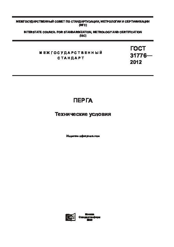ГОСТ 31776-2012 Перга. Технические условия