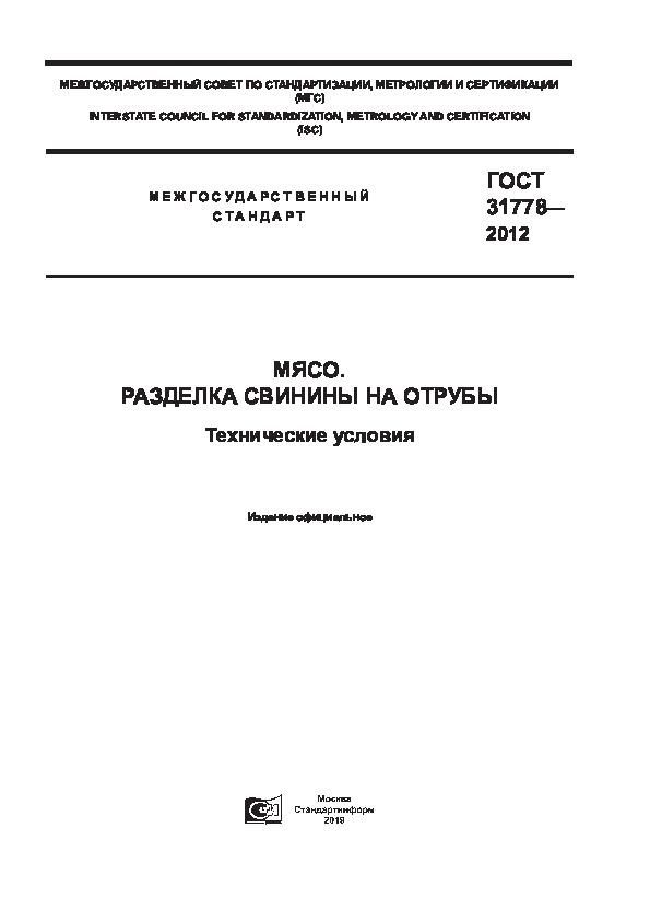 ГОСТ 31778-2012 Мясо. Разделка свинины на отрубы Технические условия