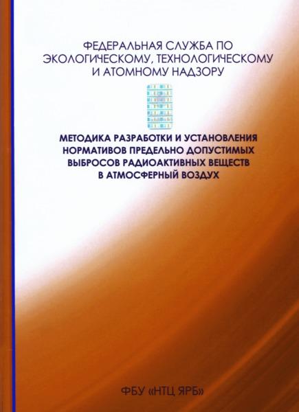 Методика разработки и установления нормативов предельно допустимых выбросов радиоактивных веществ в атмосферный воздух
