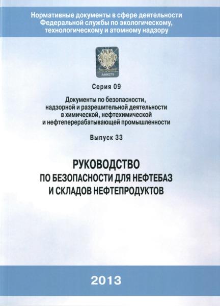 Руководство  Руководство по безопасности для нефтебаз и складов нефтепродуктов