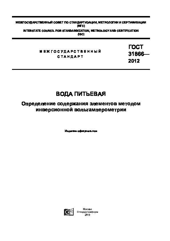 ГОСТ 31866-2012 Вода питьевая. Определение содержания элементов методом инверсионной вольтамперометрии