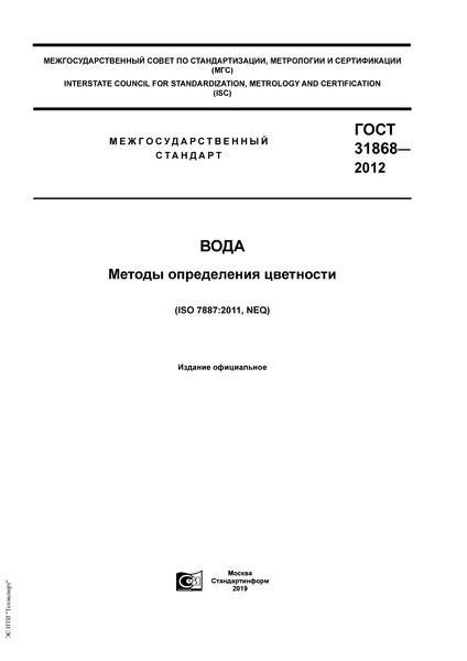 ГОСТ 31868-2012 Вода. Методы определения цветности