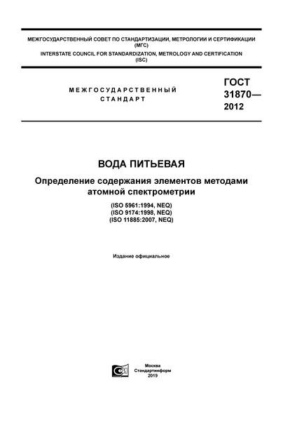 ГОСТ 31870-2012 Вода питьевая. Определение содержания элементов методами атомной спектрометрии