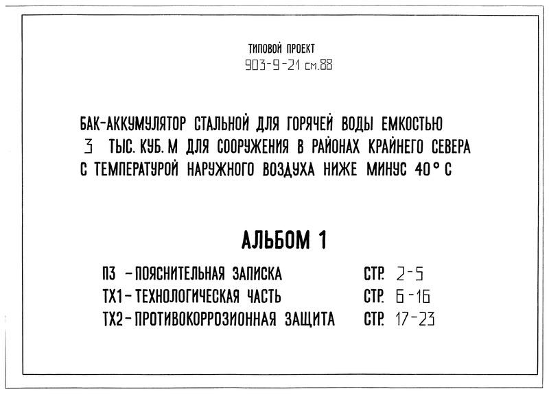 Типовой проект 903-9-21см.88 Альбом 1. Пояснительная записка. Технологическая часть. Противокоррозионная защита