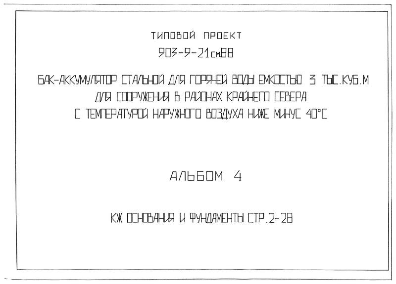 Типовой проект 903-9-21см.88 Альбом 4. Основания и фундаменты
