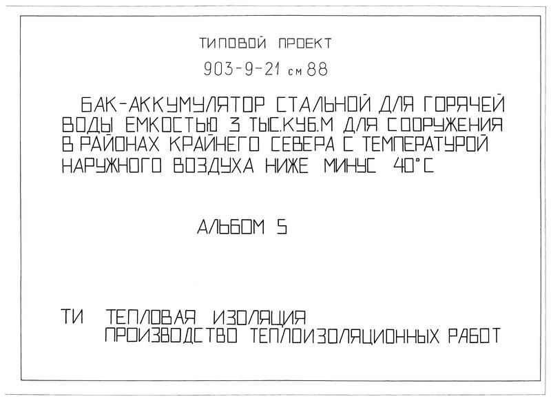 Типовой проект 903-9-21см.88 Альбом 5. Тепловая изоляция. Производство теплоизоляционных работ