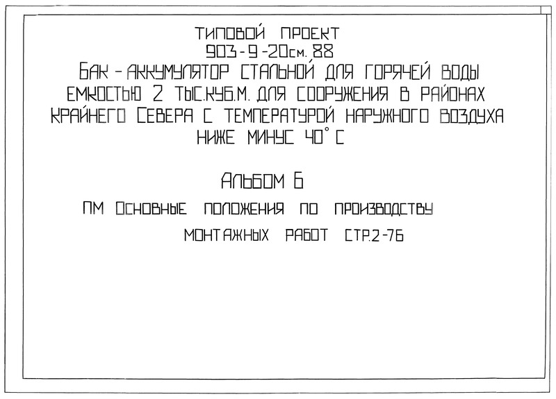 Типовой проект 903-9-21см.88 Альбом 6. Основные положения по производству монтажных работ (из ТП 903-9-20см.88)