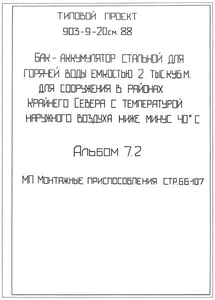 Типовой проект 903-9-21см.88 Альбом 7.2. Монтажные приспособления (из ТП 903-9-20см.88)